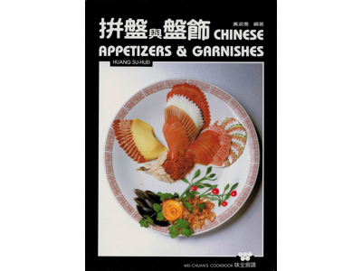 Chinese Appetizers & Garnishes